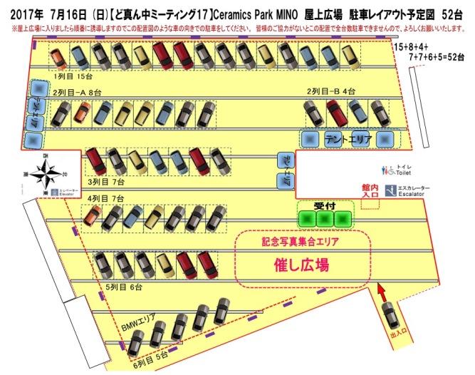 駐車場配置イメージ