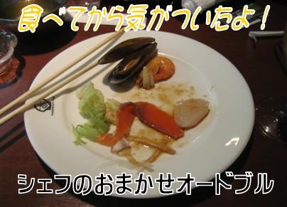 前菜ですよ~